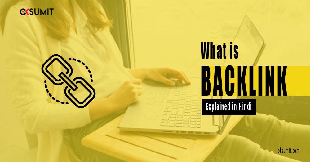 Backlink Kya Hai - High Quality Backlinks Kaise Banaye