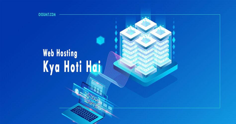 Web Hosting Kya Hai Best Hosting In Hindi 2021