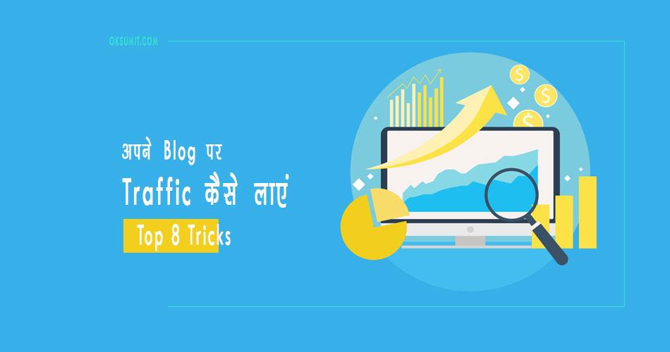 blog par traffic kaise laye ok sumit