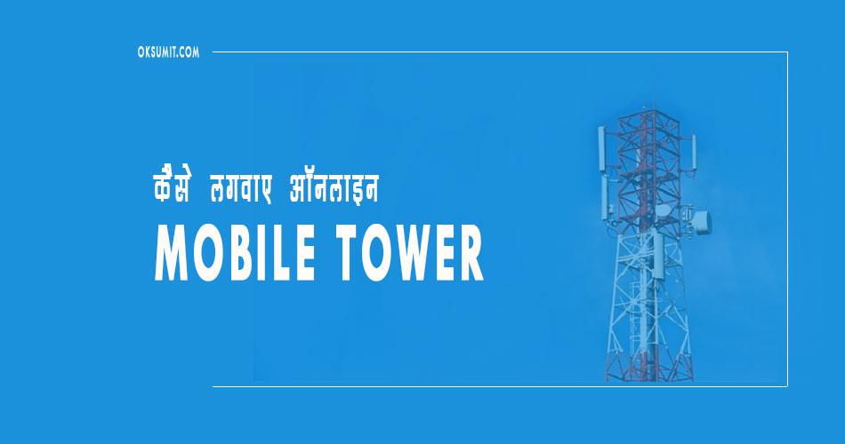 Mobile Tower Kaise Lagwaye